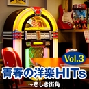 青春の洋楽HITs vol.3~悲しき街角/Various Artists