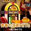 青春の洋楽HITs vol.4~雨にぬれても/Various Artists
