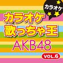 AKB48カラオケVOL.6/カラオケ歌っちゃ王