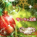 サンタの正体[Type A]/Smileberry