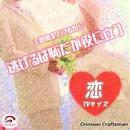「逃げるは恥だが役に立つ」主題歌オリジナルカバー「恋」TVサイズ/Crimson Craftsman