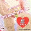 「逃げるは恥だが役に立つ」主題歌オリジナルカバー「恋」TVサイズ(バック演奏編)/Crimson Craftsman