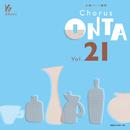 Chorus ONTA Vol.21/Various Artists