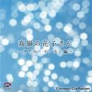 高嶺の花子さん~リアル・インスト編~/Crimson Craftsman
