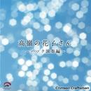 高嶺の花子さん~バック演奏編~/Crimson Craftsman