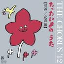 THE CHORUS '12 【混声/女声編】 たったいまの うた/Various Artists