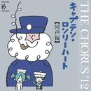 THE CHORUS '12 【同声編】 キャプテン・ロンリーハート/Various Artists