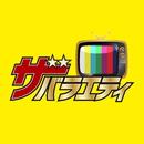 ザ・バラエティ/Various Artists