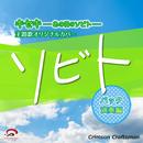 映画『キセキ ーあの日のソビトー』主題歌 ソビト (バック演奏編)/Crimson Craftsman