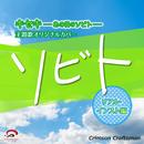 映画『キセキ ーあの日のソビトー』主題歌 ソビト (リアル・インスト・ヴァージョン)/Crimson Craftsman