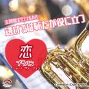 逃げるは恥だが役に立つ 主題歌 「恋」 (ブラバン ショート ヴァージョン)/Crimson Craftsman