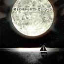 クリスタルメロディーCD ~硝子の国からのプレゼント~Vol.9/クリスタルメロディー