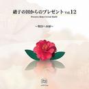硝子の国からのプレゼントVol.12/クリスタルメロディー
