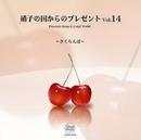 硝子の国からのプレゼントVol.14/クリスタルメロディー