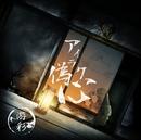 アイラク偽心 B-TYPE/游彩