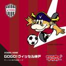 GOGO! ヴィッセル神戸/ワタナベフラワー