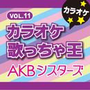 AKBシスターズ カラオケ Vol.11/カラオケ歌っちゃ王