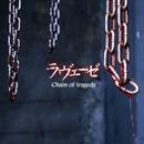 Chain of tragedy/ラヴェーゼ