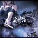 バンギャル最終兵器(TYPE-B)/Devil Kitty