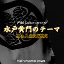 水戸黄門のテーマ あぁ人生に涙あり Wild guitar arrange instrumental cover/点音源
