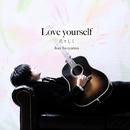 Love yourself ~花々しく~/磯山純