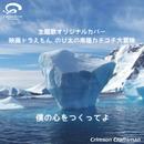 僕の心をつくってよ『ドラえもん のび太の南極カチコチ大冒険』主題歌  (リアル・インスト・ヴァージョン)/Crimson Craftsman