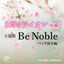 Be Noble『3月のライオン[前編]』主題歌 (バック演奏編)/Crimson Craftsman