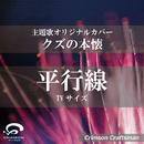 平行線『クズの本懐』主題歌 TVサイズ/Crimson Craftsman