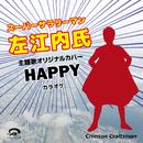 HAPPY『スーパーサラリーマン左江内氏』主題歌 (カラオケ)/Crimson Craftsman