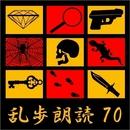 幽霊塔 江戸川乱歩(合成音声による朗読)/江戸川乱歩