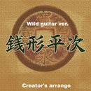 銭形平次 Wild  guitar ver. Creator's arrange/点音源