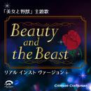 美女と野獣 主題歌 ビューティ アンド ザ ビースト(リアル・インスト・ヴァージョン)/Crimson Craftsman