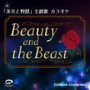 美女と野獣 主題歌 ビューティ アンド ザ ビースト(カラオケ)/Crimson Craftsman