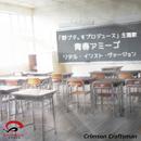 青春アミーゴ 野ブタ。をプロデュース(リアル・インスト・ヴァージョン)/Crimson Craftsman