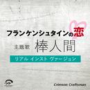 棒人間 フランケンシュタインの恋 主題歌(リアル・インスト・ヴァージョン)/Crimson Craftsman
