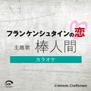 棒人間 フランケンシュタインの恋 主題歌(バック演奏編)/Crimson Craftsman