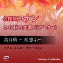 渡月橋 ~君 想ふ~ 名探偵コナン から紅の恋歌(ラブレター)主題歌 (リアル・インスト・ヴァージョン)/Crimson Craftsman