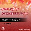 渡月橋 ~君 想ふ~ 名探偵コナン から紅の恋歌(ラブレター)主題歌(バック演奏編)/Crimson Craftsman