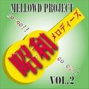 昭和メロディーズVol.2/MellowD Project