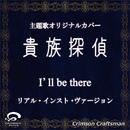 I'll be there 貴族探偵 主題歌(リアル・インスト・ヴァージョン)/Crimson Craftsman