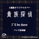 I'll be there 貴族探偵 主題歌(バック演奏編)/Crimson Craftsman
