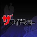 ザ・ワイドショー/Various Artists