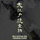 大江戸捜査網 Wild guitar  ver. ORIGINAL COVER/点音源