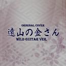 遠山の金さん Wild  guitar ver/点音源