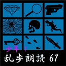 怪人二十面相 江戸川乱歩(合成音声による朗読)/江戸川乱歩