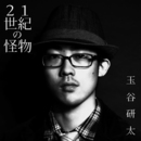 21世紀の怪物/玉谷研太