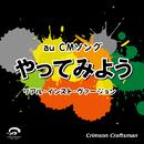 やってみよう au CMソング(リアル・インスト・ヴァージョン)/Crimson Craftsman