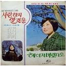 コ・ボンサン作曲集(愛さなければよかったのに)/Various Artists