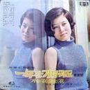 パク・チュンソク作曲集(1年だけ待っていてほしいと)/Various Artists