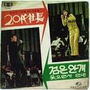 キム・クァンヒョン&ピョン・ソンパコンビ作曲集(20代社長)/Various Artists